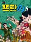 한국만화걸작선 박기정 <폭탄아> 2부 복간, 총8권 완간