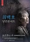 화성시문화재단, 내달 10일 '최백호 낭만콘서트' 연다