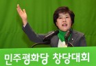 """조배숙 """"호남서 민평당에 대한 기대 느껴…바른미래당은 '동상삼몽'"""""""