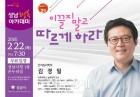 성남시 인지심리학자 김경일 교수 초빙 강연