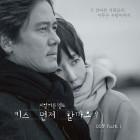 권진원·f(x) 루나, SBS 월화드라마 '키스 먼저 할까요?' OST 참여