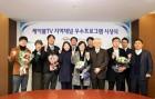 케이블TV협회, 36회 지역채널 우수프로그램 시상식 개최