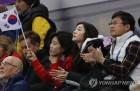 [평창] 김연아도 감동한 '아리랑'…윤성빈 이어 민유라-겜린 직접 관람