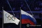 [뉴스와이] 소치올림픽 1위 러시아, OAR로 참가해 평창서 죽 쑨 이유
