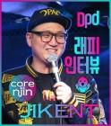 [김정인과 사람들] 방송 활동하며 글쓰는 DJ 래피를 만나다