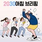 [2030아침 브리핑] '꽈당' 몸보다 마음이 아팠을 선수들', 문재인 '대표팀 위로', 대통령이 영국 잡지와 인터뷰한 까닭?