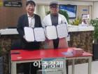 성남시청소년재단-초이스성남복음의원 업무협약 체결