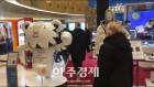[아주동영상] 롯데백화점 평창 스토어 '수호랑' 구매하려 인산인해
