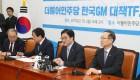 """민주당 한국GM 대책 TF, 특위로 격상…""""면밀히 대응"""""""