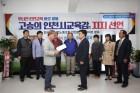 택시노조 인천본부, 인천시교육감 후보로 보수진영 고승의 지지선언