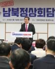 """김학용 국방위원장 """"대한민국 국방개혁, 김정은 심기에 발목"""""""