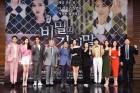MBC 새 일일드라마 '비밀과 거짓말'···막장요소 이겨내고 명품드라마 될까?