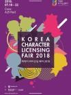 국내외 인기 캐릭터 한자리에…'캐릭터 라이선싱 페어' 18일 개최