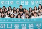 하나금융그룹, '하나통일원정대 2기'와 올림픽 현장에서 평화통일 기원