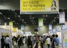 KB국민은행, 청년 구직자와 우량 중소기업 '만남의 장' 연다