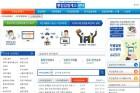 지방자치단체 조례·규칙도 '통합입법예고센터'에서 실시간 조회