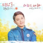 더넛츠, '무궁화 꽃이 피었습니다' OST 참여…'사랑은 나빠' 폭풍가창