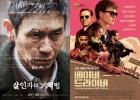[K무비] '살인자의 기억법' 관객수 222만 돌파, 박스오피스 1위 유지…'군함도' 차트 역주행 (영화 순위)