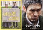 [K무비] '아이 캔 스피크' 관객수 48만명 돌파, 박스오피스 1위 순항…'살인자의 기억법'·'베이비 드라이버' TOP3 (영화 순위)