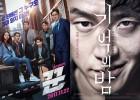 [K무비] '꾼' 관객수 389만 돌파, 정상 독주…'기억의 밤'·'메리와 마녀의 꽃' TOP3 (영화 순위)