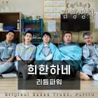 '쇼미6' 우승자 행주, 솔로 아닌 리듬파워로 tvN '감빵생활' OST 참여