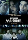 '돌아와요 부산항애(愛)' 오늘 개봉, 성훈·조한선 강렬한 쌍둥이 케미…관람 포인트 TOP3