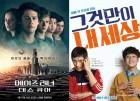 [K무비] '메이즈 러너: 데스 큐어', 관객수 136만 돌파…'그것만이 내 세상'·'코코' 박스오피스 TOP3 (영화 순위)