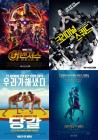 ['출발 비디오 여행'] '어벤져스: 인피니티 워'·'크리미널 스쿼드'·'커뮤터'·'런닝맨'·'당갈'·'그날, 바다'·'머니백' 김무열·'셰이프 오브 워터' 등