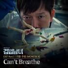 '몬스타엑스' 기현X주헌, 21일 MBC '검법남녀' OST 'Can't Breathe' 공개