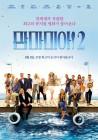 '맘마미아!2' 전 세계 24개국 박스오피스 1위, 뮤지컬 영화 역대급 오프닝 스코어 기록