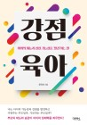"""[북앤북] """"4차산업혁명시대 인재, 강점 육아법으로 만든다"""""""