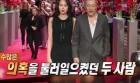 홍상수-김민희, 옥수동→하남시 옮긴 이유