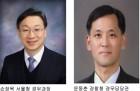 '경찰의 꽃' 경무관 승진자 경북출신 2명···총경은 대구·경북청 6명