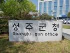[속보] 김항곤 성주군수 불출마…단체장 선거 판도변화 불가피
