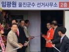 무소속 임광원 울진군수 예비후보 선거사무소 개소