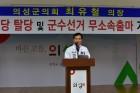 최유철 예비후보, 한국당 탈당 의성군수 출마 기자회견