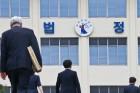 '양심적 병역거부자' 항소심 '실형'…헌재 결정 이후 대구지법 첫 판결