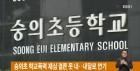 숭의초 학교폭력 재심 결론 못 내‥내달로 연기