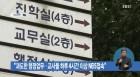 """""""과도한 행정업무‥교사들 하루 4시간 이상 NEIS 접속"""""""