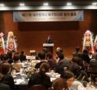 대구 북구약사회,예산안 6,140만원 원안 통과