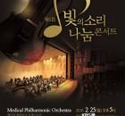 한미약품-MPO, 제6회 빛의소리 나눔콘서트 개최