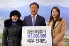 배우 전혜빈씨, 양양군 장학금 기탁