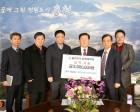 [홍천]중기융합홍천교류회 장학금 기탁