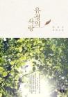 김유정 삶·작품, 소설로 만나다