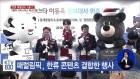 패럴림픽·한류·눈 어우러진 '3월의 크리스마스'