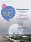 제10회 전국장애인문학공모전 개최