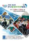 경남컵 전국휠체어럭비대회, 7월 20일 개막
