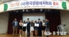 한남대 컨벤션호텔경영학과 학생들