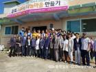 옥천읍 동안리 '충북1365 나눔마을' 사업 성공적 마무리