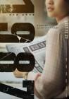 '1987', 영화 속 인물들이 사용한 은어들 공개...'관심집중'